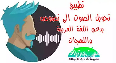 تحميل برنامج تحول الصوت الى نصوص يدعم اللغة العربية للاندرويد