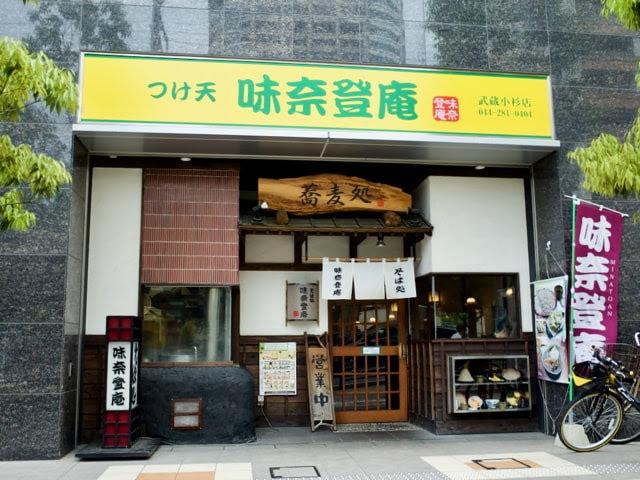 味奈登庵、武蔵小杉店の外観