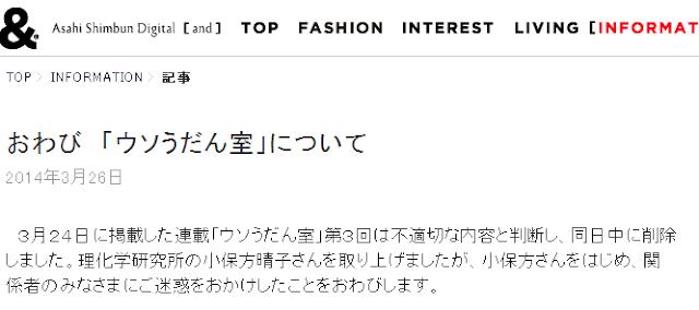 朝日新聞、小保方氏の架空記事を削除し謝罪も、東スポや産経新聞に批判される痛々しい結果に