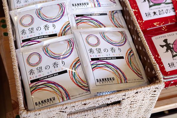 中国コーヒー商工組合 謹製:希望の香り-Aroma of hope(ドリップバッグ)