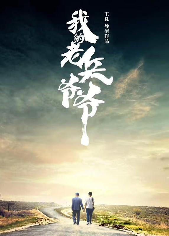 Wo De Lao Bing Ye Ye China Movie