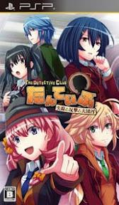 free Tanteibu The Detective Club Shissou to Hangegi to Daidanen
