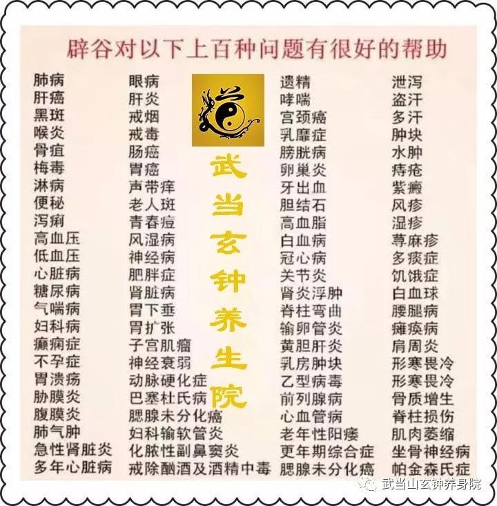 香港武當道緣堂武當山養生基地