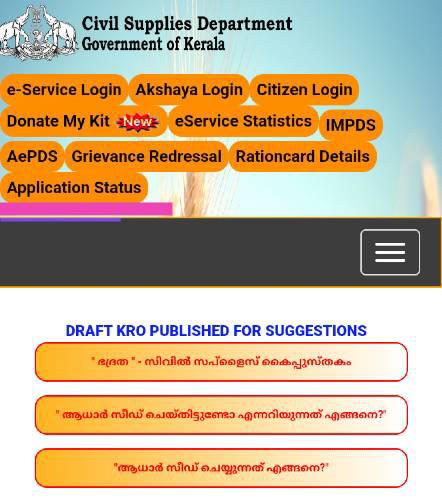New List Kerala Ration Card portal