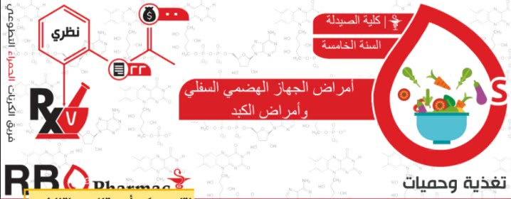 أمراض الجهاز الهضمي pdf