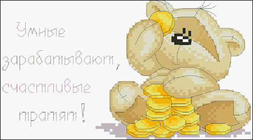 Bear and gold coin cross stitch pattern