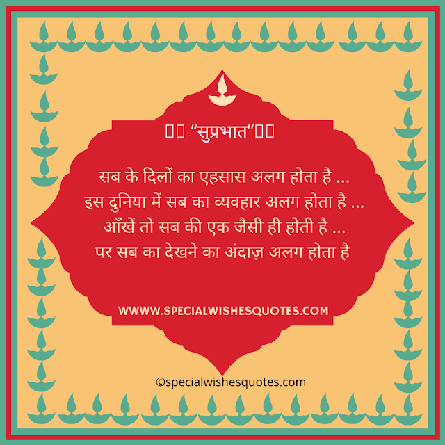 good morning quotes in Hindi download