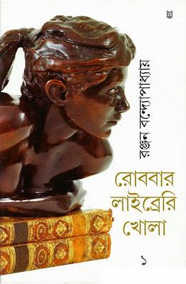 Robbar Library Khola - Ranjan Bandyopadhyay Vol 01