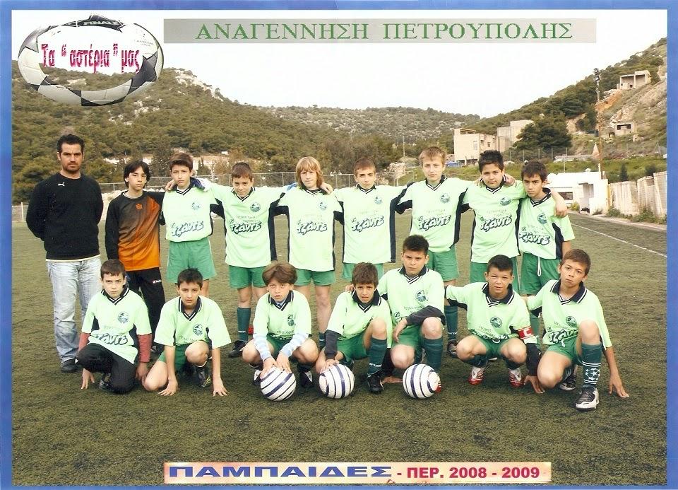 pampaidiko_2008