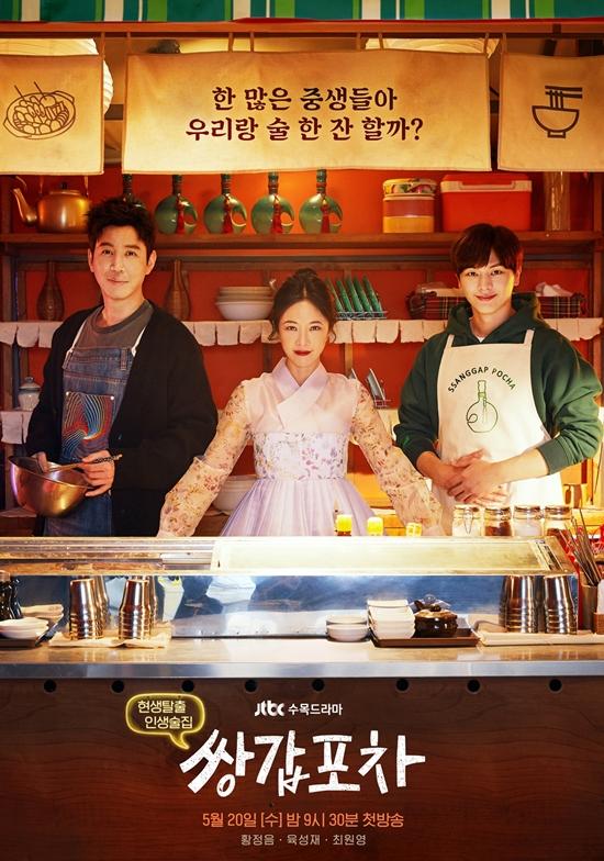 La Terraza Mística: Un producto perfecto para iniciarse en el K-drama coreana
