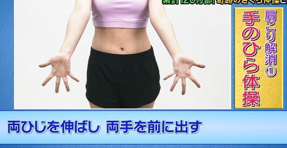 肩こり解消のきくち体操(金スマで紹介)のやり方 キンスマ