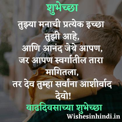 Happy Birthday Wishes in Marathi For Fufa ji