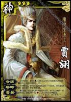 God Jia Xu