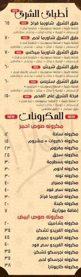 اسعار مطعم الشرق