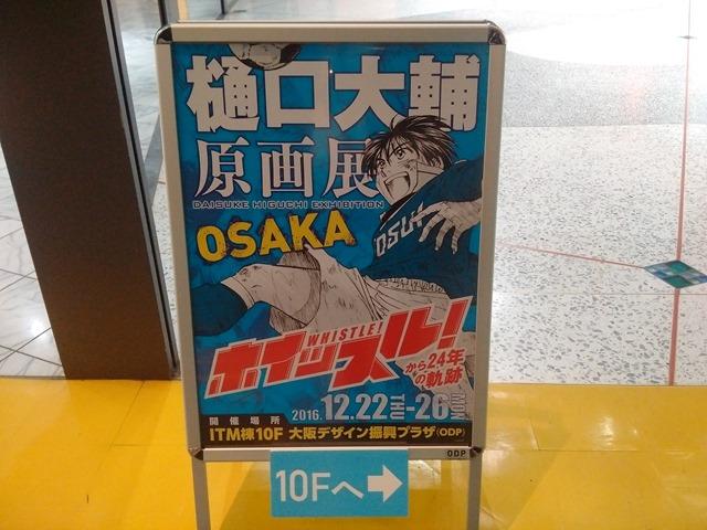 樋口大輔原画展OSAKA大阪ホイッスル!