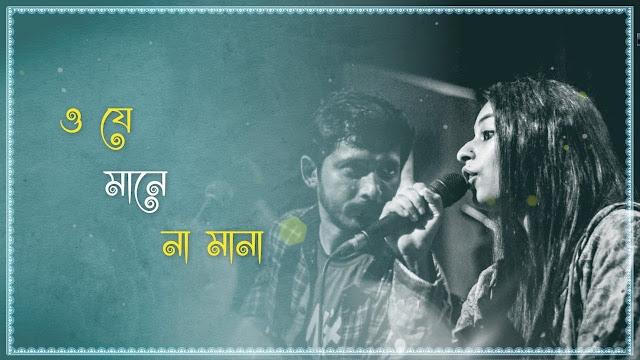 O Je Mane Na Mana Lyrics - Rabindra Sangeet