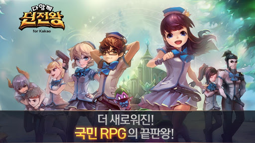 다함께 던전왕 for Kakao screenshot 2