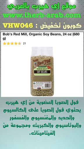 فول الصويا العضوية من اي هيرب Bob's Red Mill, Organic Soy Beans, 24 oz (680 g)