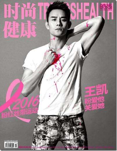 王凯 X 201610 时尚健康 Trends Health 01