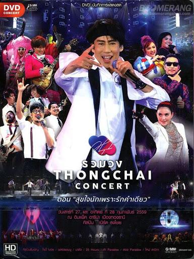 รวมวงThongchai Concert ตอน สุขใจนักเพราะรักคำเดียว