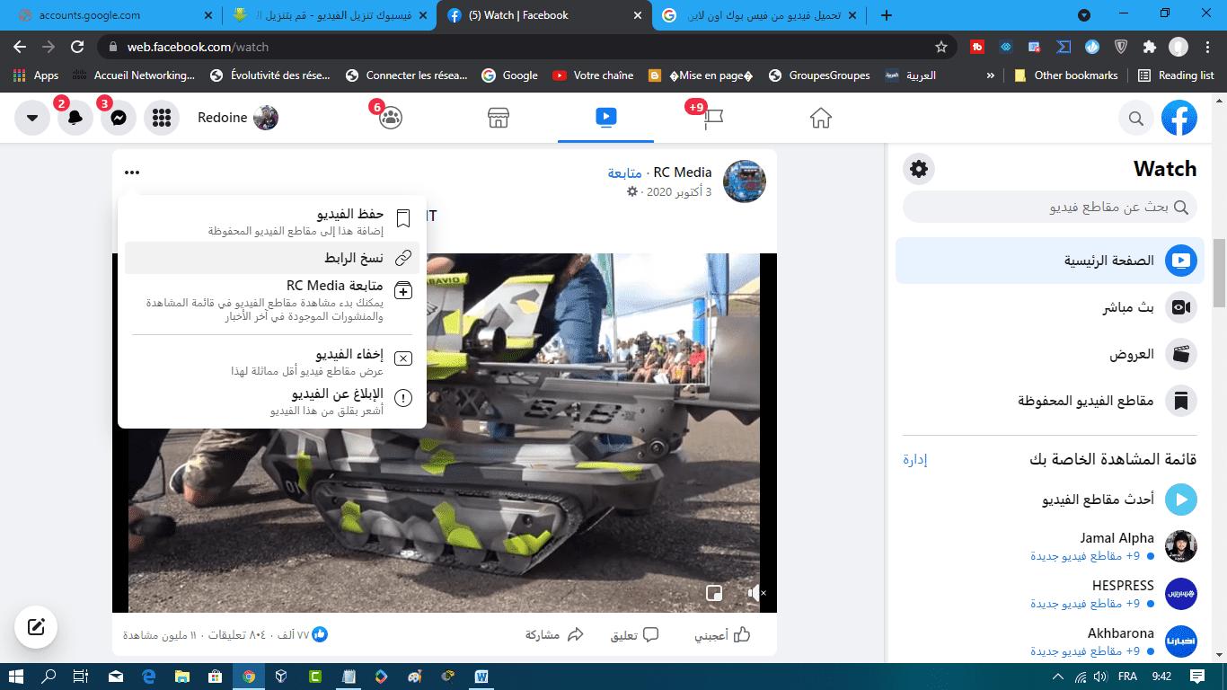 نسخ رابط فيديو من فيسبوك على الكمبيوتر