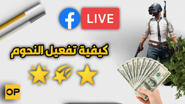 شروط تفعيل النجوم فى الفيسبوك أثناء البث المباشر - الربح من الفيس بوك