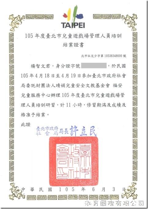 105年度臺北市兒童遊戲場管理人員培訓結業證書