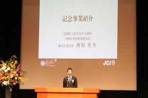 松江JC西村君
