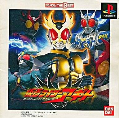 Kamen Rider Agito Playstation Cover