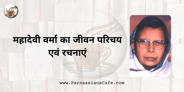 महादेवी वर्मा का जीवन परिचय एवं रचनाएं | ParnassiansCafe