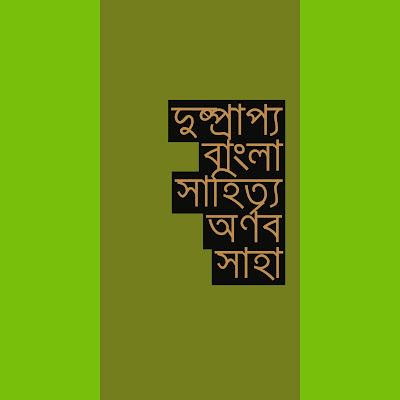 দুষ্প্রাপ্য বাংলা সাহিত্য - অর্ণব সাহা