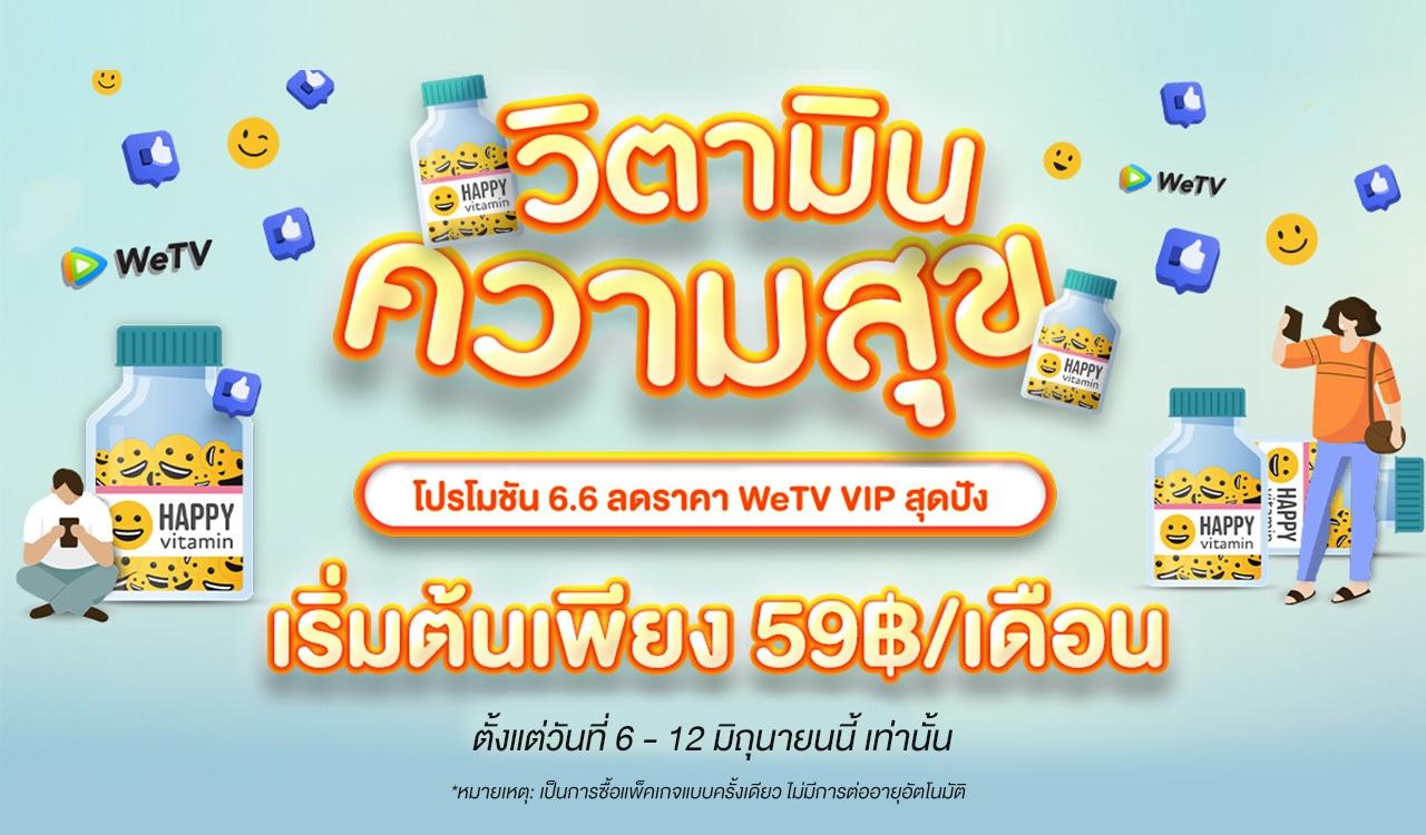 WeTV จัดโปรโมชัน 6.6 ชวนแฟนเอเชียนซีรีส์เติมวิตามินความสุขกับ VIP Pack ราคาสุดปัง เริ่มต้นเพียง 59 บาทต่อเดือน!