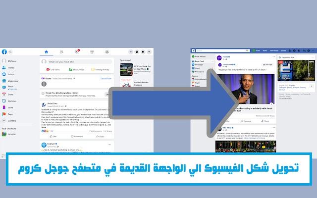 اضافة لتحويل شكل الفيسبوك الي الواجهة القديمة في متصفح جوجل كروم