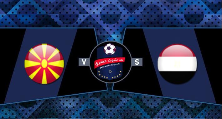 مشاهدة مباراة مصر ومقدونيا الشمالية