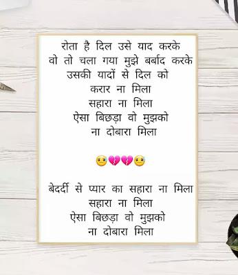bedardi se pyar ka sahara na mila lyrics hindi/english