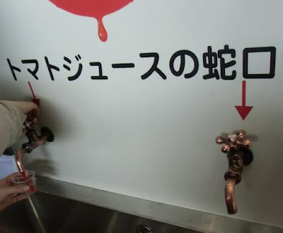 カゴメトマトジュースの蛇口.jpg