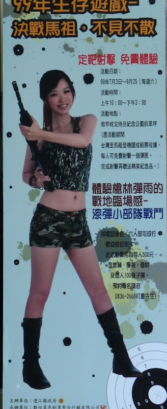TAIWAN .Les Iles MATSU - P1280870.JPG