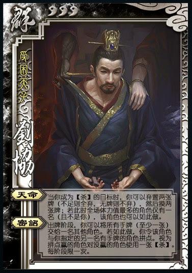 Liu Xie 7
