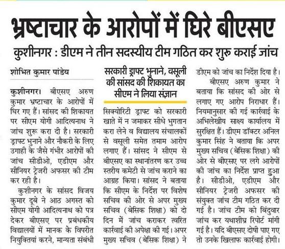 bsa kushinagar भ्रष्टाचार के आरोपों में घिरे, डीएम ने 3 सदस्यीय समिति गठित कर शुरू कराई जांच