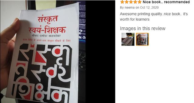 Sanskrit Swayam Shikshak for Sanskrit Begineer