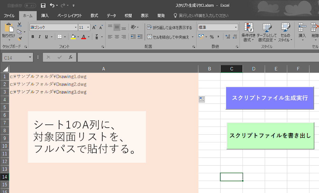 AutoCAD LTでの複数図面処理スクリプトファイルの省力化エクセルマクロ