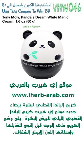 كريم الباندا القطبي لبشرة بيضاء من اي هيرب Tony Moly, Panda`s Dream White Magic Cream, 1.6 oz (50 g)
