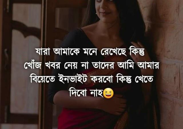 40+ Bangla Status For Facebook & WhatsApp | FB Status Quotes-Attitude About Life Bengali