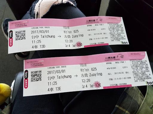 10D9N Taiwan Trip: Formosa Boulevard Station, Kaohsiung