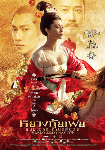 Lady of the Dynasty (2015) หยางกุ้ยเฟย สนมเอกสะท้านเเผ่นดิน