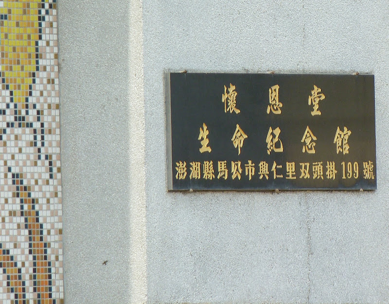 TAIWAN Archipel de Peng Hu - P1120599.JPG