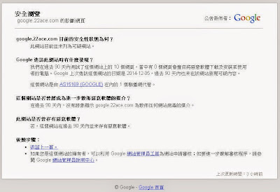 Google 網址安全性掃描 http://google.22ace.com/2014/12/google-safebrowsing-diagnostic.html
