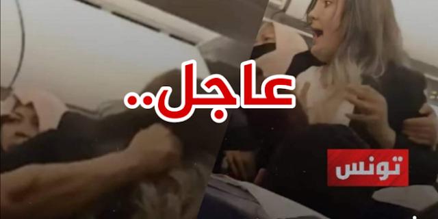 """على إثر الشجار العنيف داخل طائرة التونيسار :""""إيقاف رجل وسيدة"""".."""