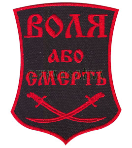 Воля або смерть/тк.чорна нитка чевона/нарукавна емблема