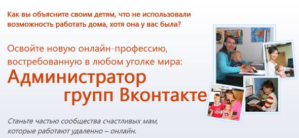 Kak zarabotat' na reklame VKontakte